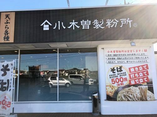 小木曽製粉所 大和桜ヶ丘店