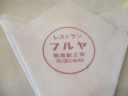 レストラン フルヤ