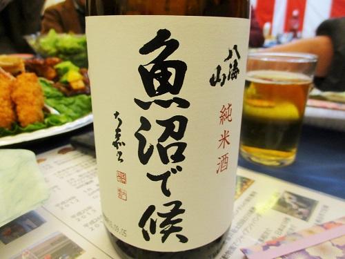 八海山 純米酒 魚沼で候