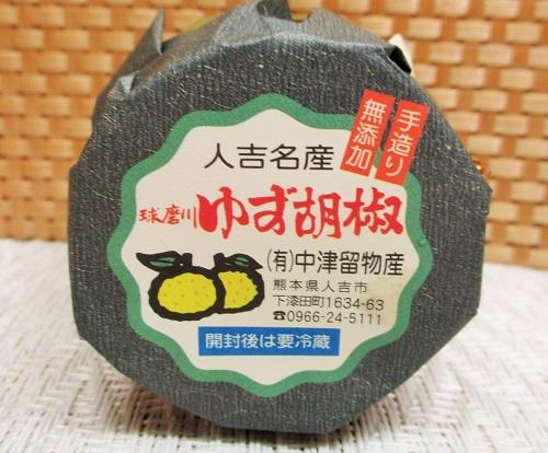 人吉名産 球磨川ゆず胡椒 手作り無添加 70g/540円(税込)