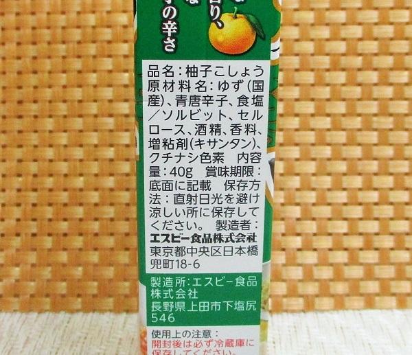S&B「柚子こしょう」 40g/107円(税込) ロピアで購入。