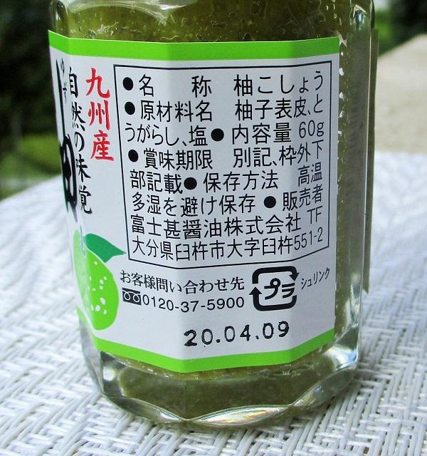 フジジン 柚こしょう 無添加 無着色 60g/408円(税込) いなげやで購入。