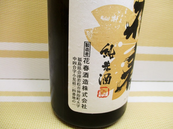 会津清酒 純米酒 花春 720ml