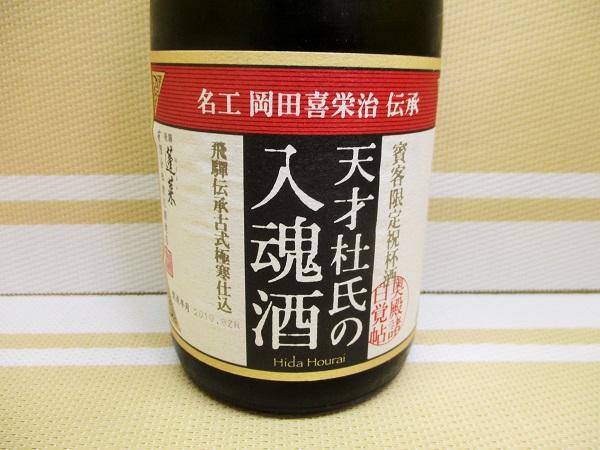 渡辺酒造店 天才杜氏の入魂酒 蓬莱 720ml/922円(税込) KYリカーで購入。