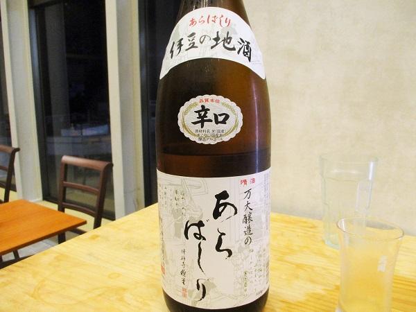 万大醸造 伊豆の地酒 あらばしり 辛口