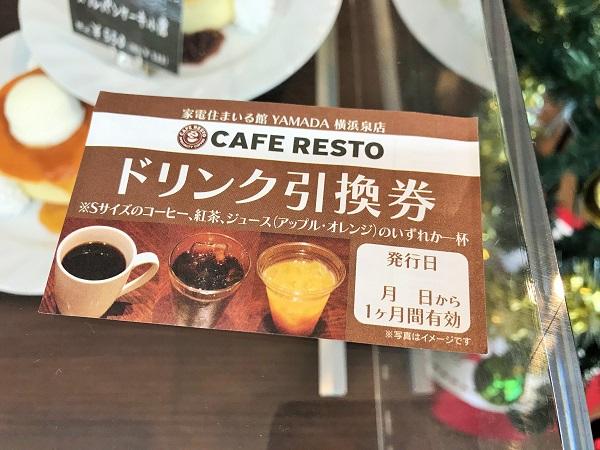 2019年11月6日(水)CAFE RESTO(カフェレスト)