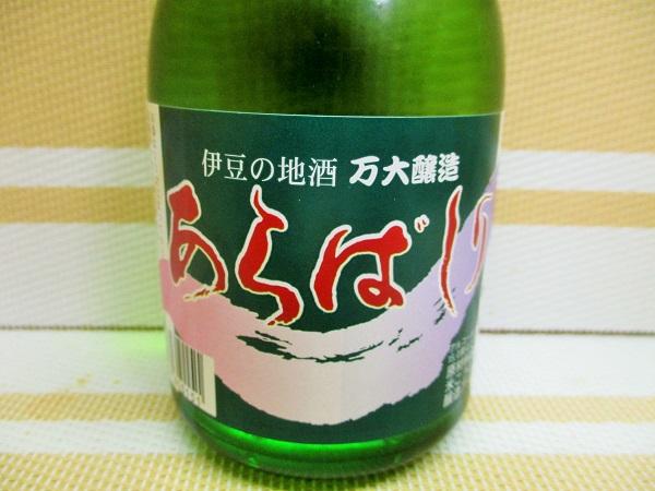 万大醸造 伊豆の地酒 あらばしり 300ml 361円(税込)