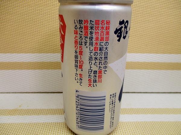 銀盤 大吟醸 生 180ml 292円(税込)