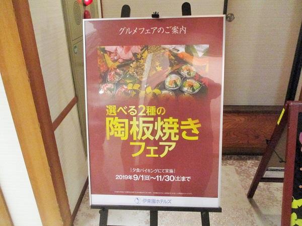 伊東園ホテル 磐梯向滝 夕飯