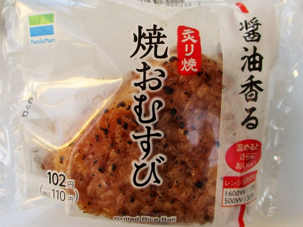 ファミマ 醤油香る焼おむすび 110円(税込)