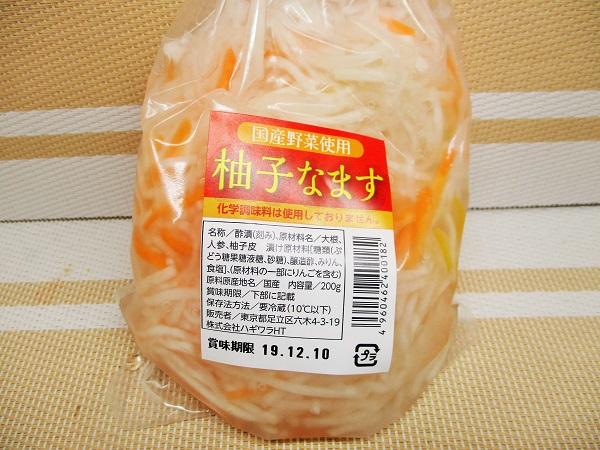 ハギワラ 柚子なます 国産野菜使用 200g/215円(税込) ロピアで購入。