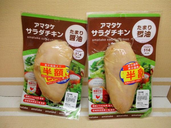 アマタケ サラダチキン たまり醤油 半額だったので2つ買ってきた! ローゼンで購入。