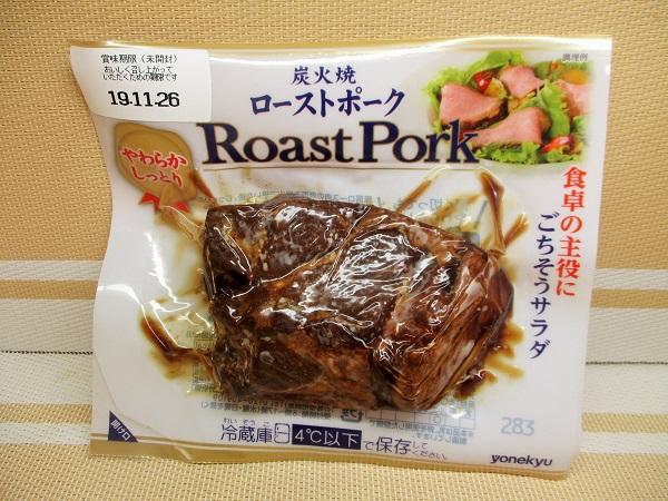 米久 炭火焼 ローストポーク 160g OKで購入。