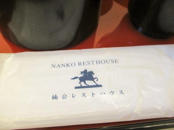 楠公レストハウスのロゴマークが入ったナプキン。 かっこいい…