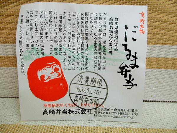 群馬県優良推奨品 高崎名物だるま弁当 昭和35年発販売開始。