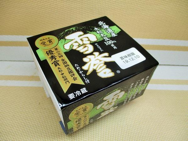 オーサト 雪誉(ゆきほまれ) 45g×3 ロピアで購入。