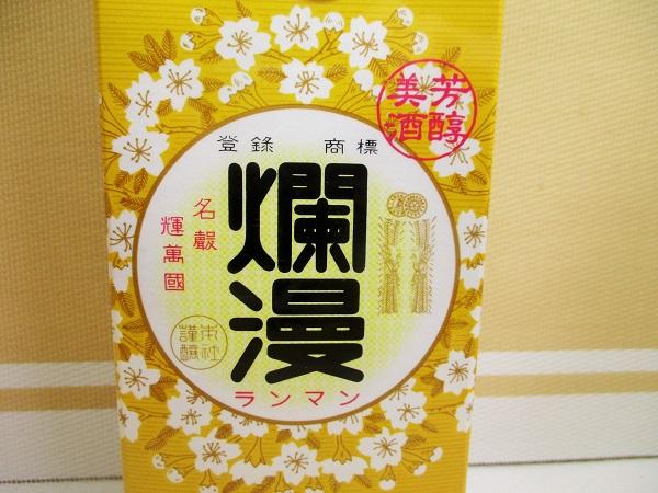 美酒爛漫 美酒パック 1,8L OKで購入。 1,377円(税込)