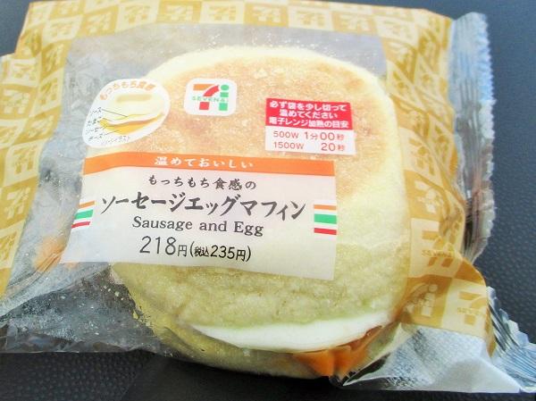 セブンイレブン もっちもち食感のソーセージマフィン 235円(税込)