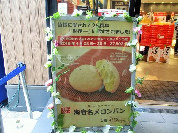 【ギネス認定】世界一の海老名メロンパン