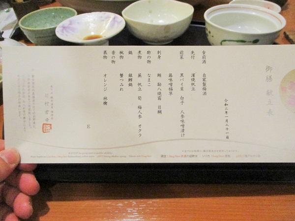 2020年1月21日(火)【伊豆・下田】 観音温泉 夕飯