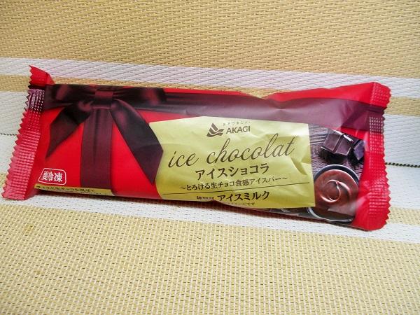 AKAGI アイスショコラ 〜とろける生チョコ食感アイスバー〜