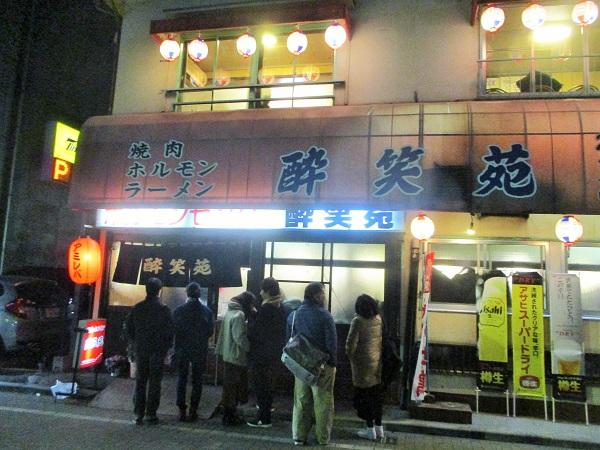2020年2月8日(土)【本厚木】ホルモン 酔笑苑