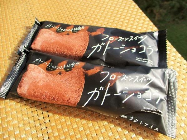 【マイヒット】赤城 フローズンスイーツ ガトーショコラ