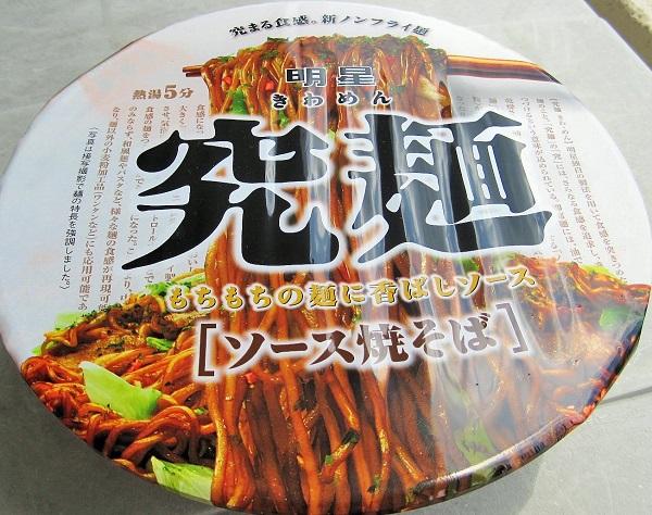 2010年5月15日(土)明星 究麺 ソース焼そば