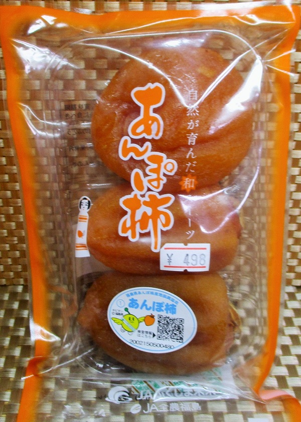 JA全農福島 あんぽ柿