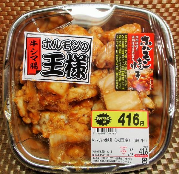 ロピア 米国産牛シマ腸 ホルモンの王様 425g/449円(税込)