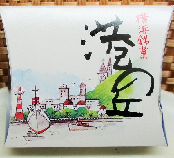 横浜銘菓 港の丘