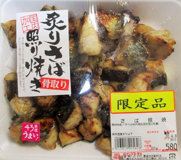 炙りさば 照り焼き 骨取り 300g/626円(税込) ビッグヨーサンで購入。
