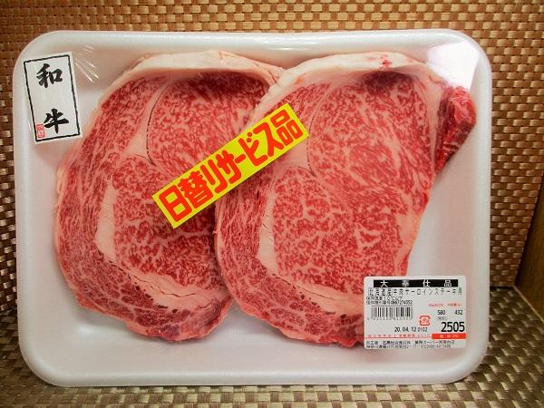 業務スーパー 北海道産 和牛サーロイン 432g/2,705円(税込) 100g当り626円(税込)