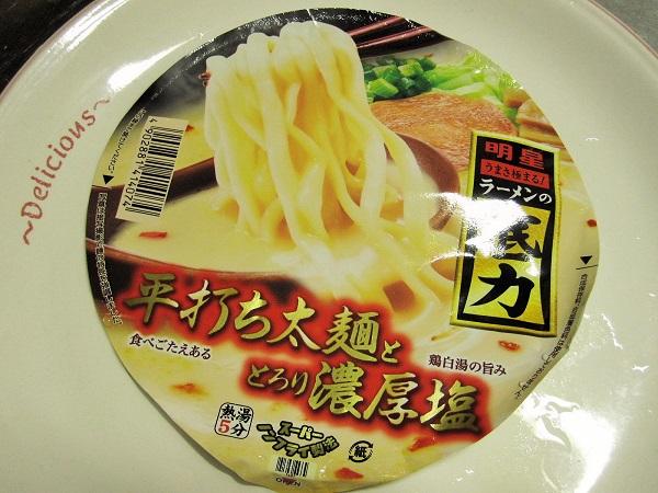 明星 うまさ極まるラーメンの底力 鶏白湯の旨み 食べごたえある 平打ち太麺ととろり濃厚塩