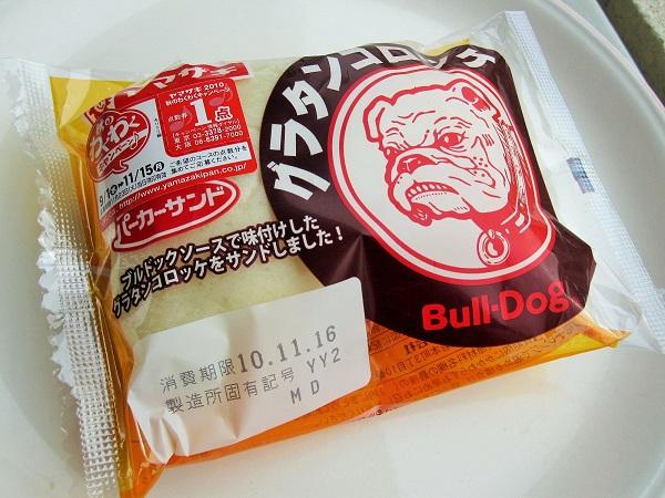 ヤマザキ パーカーサンド グラタンコロッケ Bull-Dog