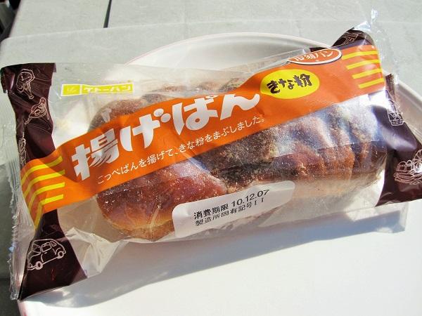 イトーパン 揚げぱん きな粉【復刻パン】