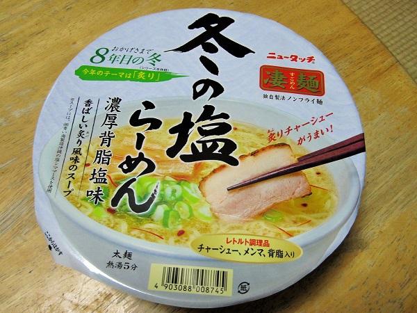 【ニュータッチ】 冬の塩らーめん 濃厚背脂塩味 【凄麺】