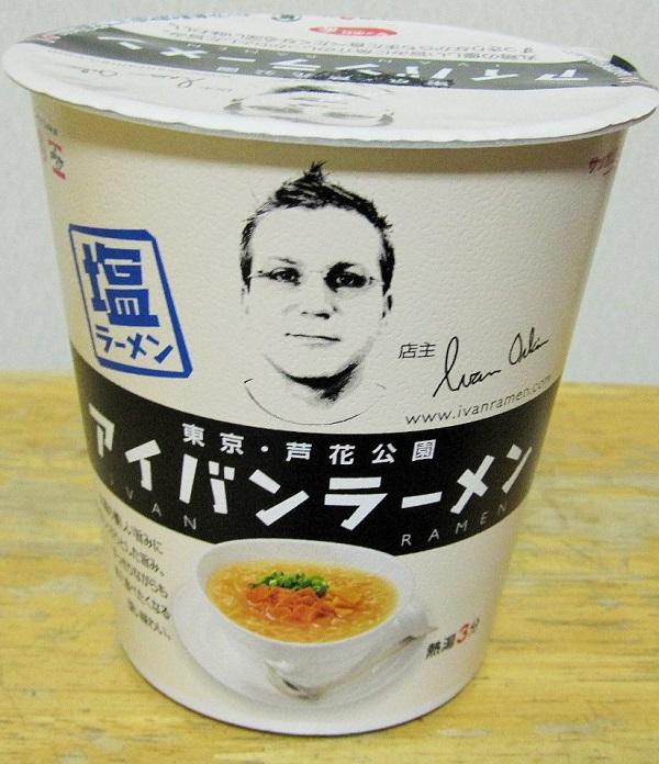 【サッポロ一番】アイバンラーメン 塩ラーメン【サンヨー食品】