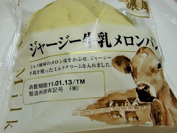 フジパン ジャージー牛乳メロンパン