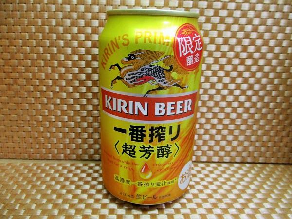 キリン 一番搾り〈超芳醇〉 限定醸造