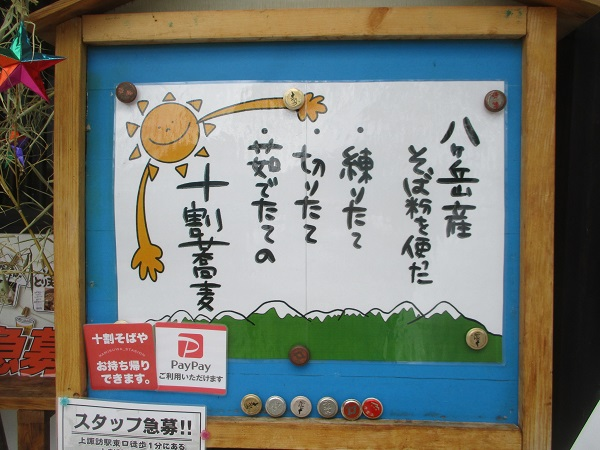 2020年7月2日(木)上諏訪駅前 十割そば そば介 黒杜(くろもり)十割そば