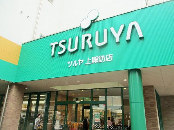 上諏訪駅前のTSURUYA上諏訪店