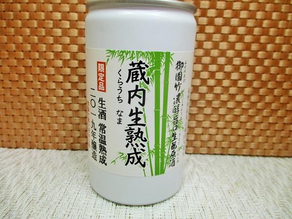 御園竹(みそのたけ) 濃醇旨口生酛原酒(のうじゅんうまくちきもとげんしゅ)200ml