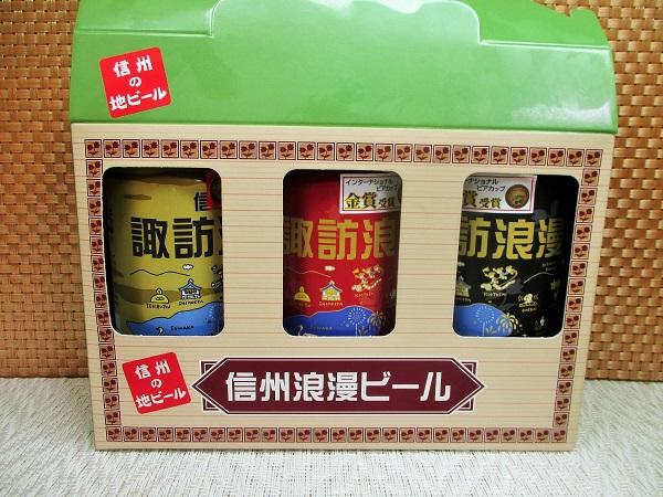 麗人酒造 信州の地ビール 諏訪浪漫ビール