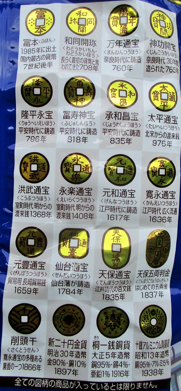 日清シスコ エースコイン 古銭のビスケット 150g/714kcal