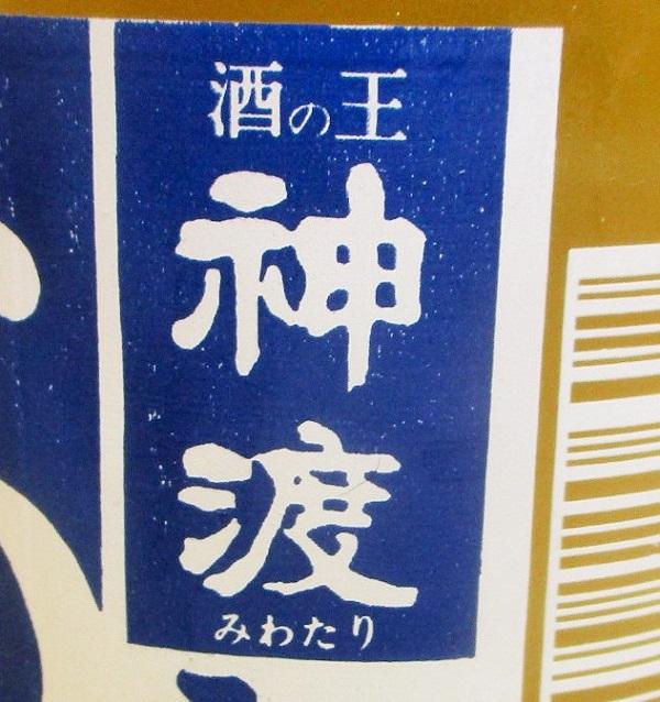 神渡(みわたり) こっくんかっぷ 180ml