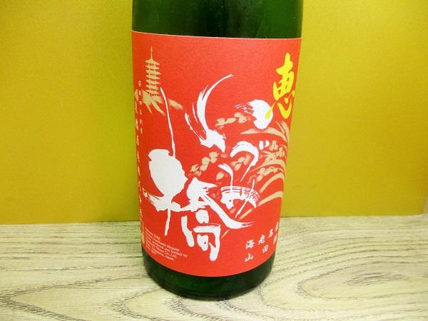いづみ橋 恵(めぐみ) 赤ラベル 純米酒 原酒 720ml