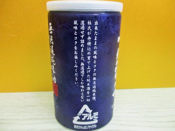 高清水 無濾過純米酒アルミ缶 180ml