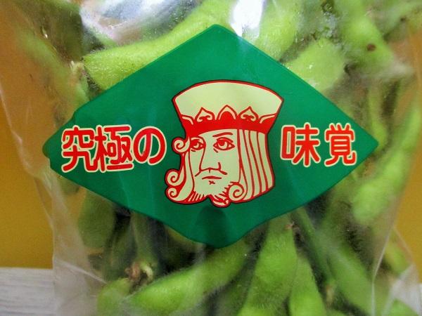 千葉特産 キングピース 究極の味覚 322円(税込) ビッグヨーサンで購入。