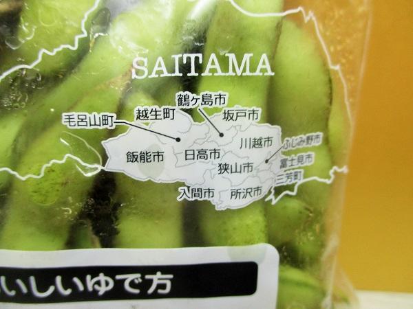 JAいるま野 埼玉県産 いるまめ 322円(税込) ローゼンで購入。